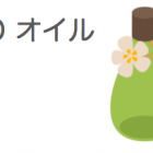 スクリーンショット 2015-06-04 9.48.54