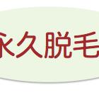 スクリーンショット 2015-06-17 10.15.48