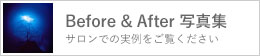 Before and After ページ